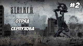 видео S.T.A.L.K.E.R.- Эхо Чернобыля 2: Второе дыхание - Прохождение - 1 часть
