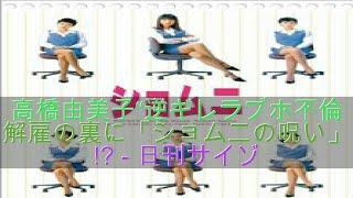 """高橋由美子""""逆ギレラブホ不倫""""解雇の裏に「ショムニの呪い」が!? - 日刊..."""