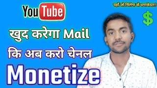 YouTube channel monetization Notification eneble    how to on mail notification for channel monetize