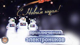 Приключения электроников - С Новым годом! (Альбом 2009)