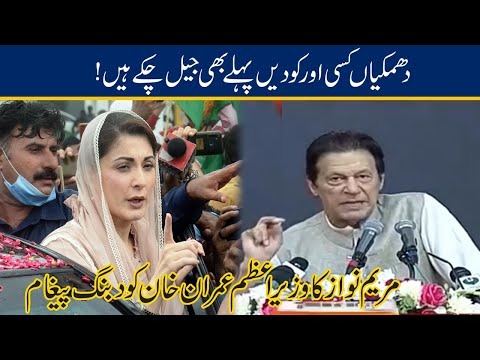 Maryam Nawaz Big Threat To PM Imran Khan