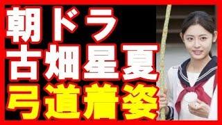 チャンネル登録はお願いします。↓↓ http://goo.gl/rZhZNm 古畑星夏、弓...
