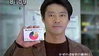 2006年ごろのプレコールかぜ薬のCMです。堤真一さんが出演されてます。
