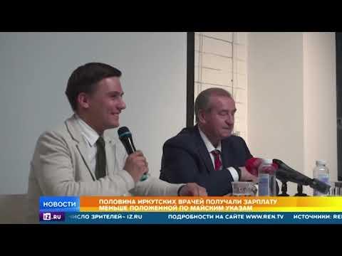 """В Иркутске врачей лишили зарплаты, положенной """"майскими указами"""""""