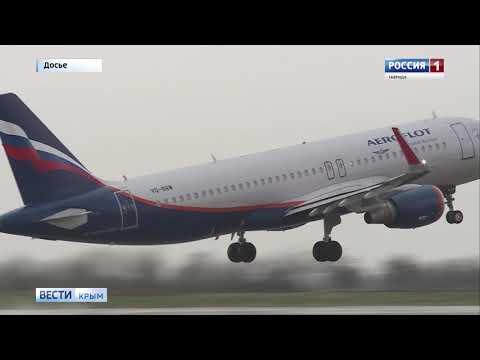 Открыто авиасообщение Симферополь – Брянск