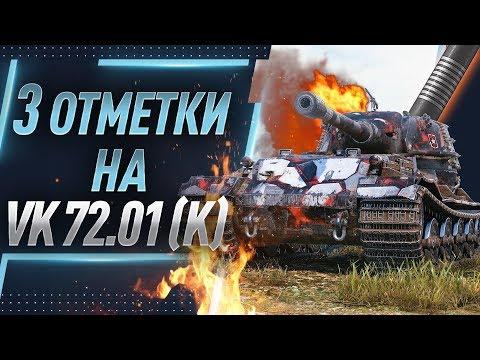 3 отметки на VK 72.01 (K) + EBR 105
