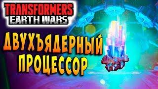 ДВУХЪЯДЕРНЫЙ ПРОЦЕССОР! Трансформеры Войны на Земле Transformers Earth Wars #99