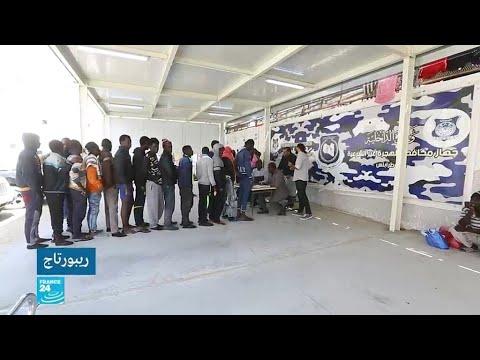 انخفاض كبير في أعداد المهاجرين غير الشرعيين المحتجزين في ليبيا  - نشر قبل 20 ساعة