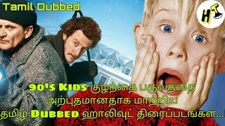 5+5 Best Tamil Dubbed Family Hollywood Movies  | Tamil Dubbed | Hollywood Tamizha