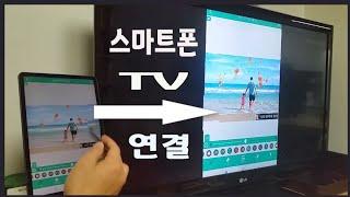 스마트폰을  TV 연결 하여 큰화면으로 사진이나 영상 …