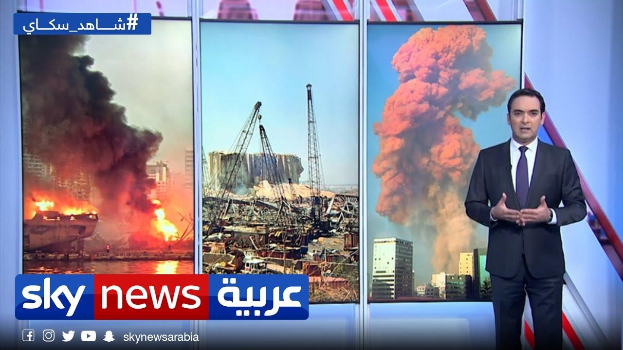 ما التفاصيل التي يخفيها انفجار بيروت؟