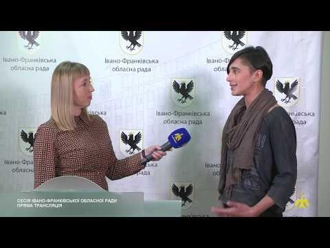 Позачергова сесія Івано-Франківської обласної ради. 03-10-2019