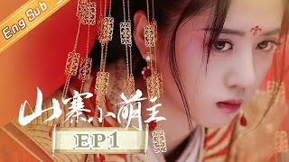 【ENG SUB】《山寨小萌主》第1集 山寨太子妃代嫁入皇宫 Fake Princess EP1【芒果TV青春剧场】