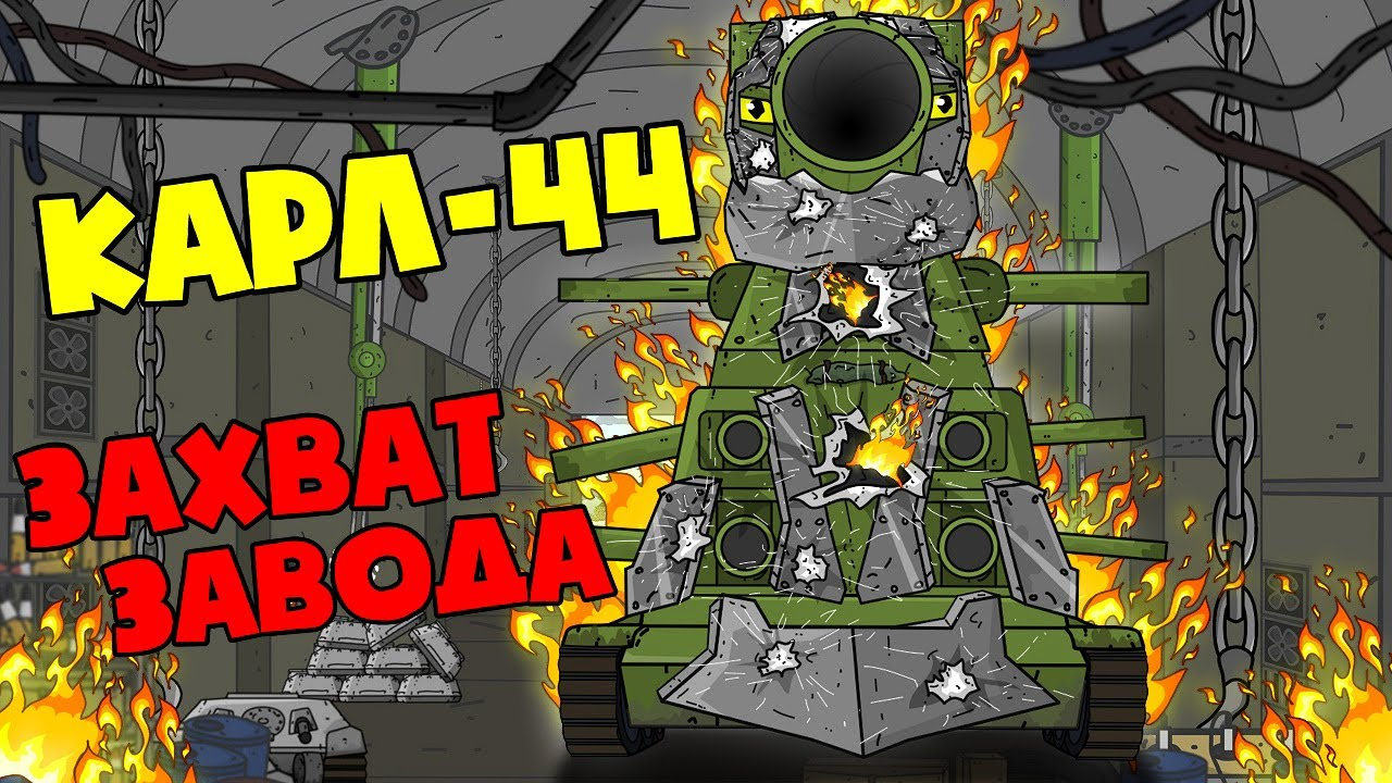 Штурм Советского Карла-44 - Мультики про танки