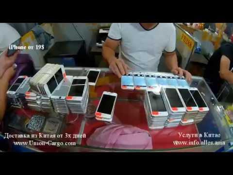 ШОК!!! В Китае оригинальные IPhone от 19$ !!!
