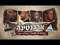 האולטראס עם אדיר גץ ודיג'י אונלי - ארגנטינה (הקליפ הרשמי) The Ultras ft Adir Getz & Dj Only