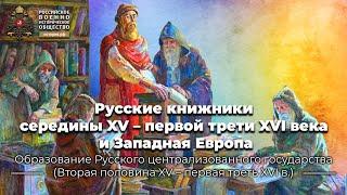 Русские книжники середины XV – первой трети XVI века и Западная Европа