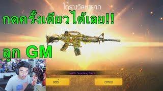 Free Fire M4A1 สีทองโครตแรง!!