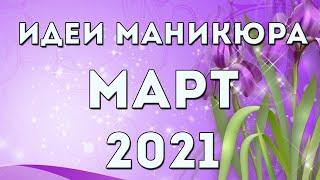 МАНИКЮР НА МАРТ 2021 ВЕСЕННИЙ МАНИКЮР 2021 ДИЗАЙН НОГТЕЙ ГЕЛЬ ЛАКОМ ИДЕИ ФОТО