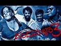 Latest Telugu Suspene Thriller Full Movie 2019 || New Telugu HD Movies || Telugu Film Dandupalyam 3