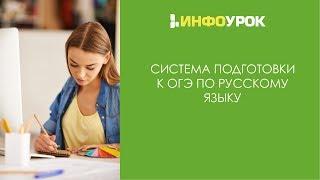 Система подготовки к ОГЭ по русскому языку | Видеолекции | Инфоурок