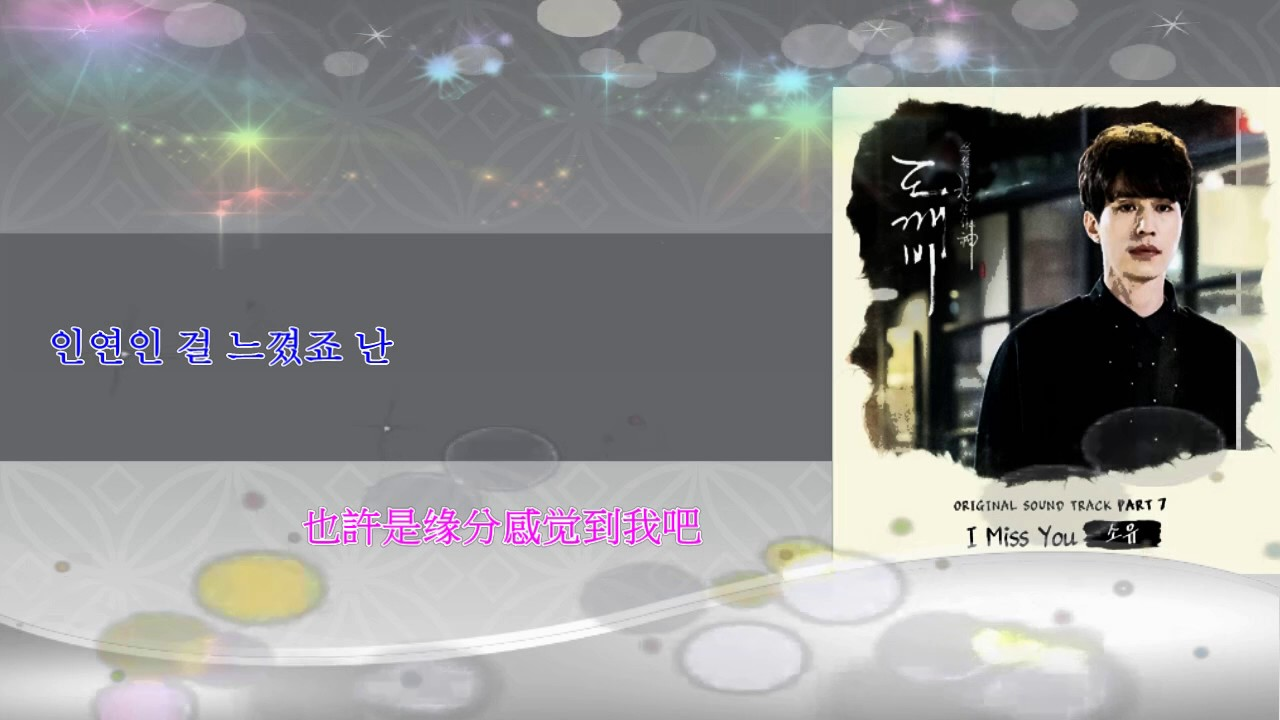韓劇 [孤單又燦爛的神 - 鬼怪 OST Part.7] SISTAR(昭宥Soyou) - I Miss You 中韓字幕 - YouTube