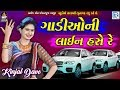 Kinjal Dave - Gaadioni Line Hase Re | New Gujarati Song 2018 | RDC Gujarati