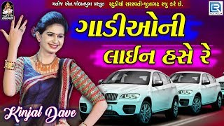 Kinjal Dave - Gaadioni Line Hase Re | New Gujarati Song 2018 | RDC Gujarati