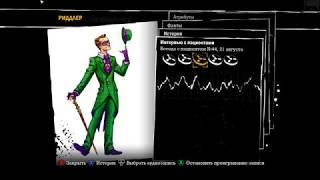 Batman Arkham Asylum Записи из лечебницы Аркхем (интервью с пациентами)