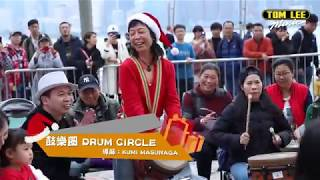 Publication Date: 2018-12-24   Video Title: 通利音樂「型」聖誕 2018 Tom Lee Music P