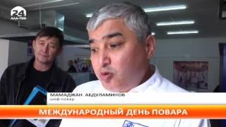 В Бишкеке состоялся конкурс поваров среди юниоров