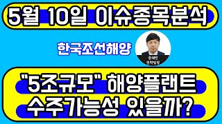 """한국조선해양(009540) - """"5조규모&qu…"""