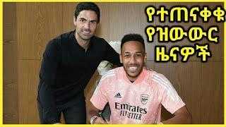 ስፖርት ዜና ረቡዕ መስከረም 6 2013 ዓ.ም Ethiopian sport news