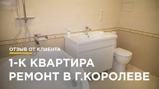 ОТЗЫВ ОТ КЛИЕНТА / РЕМОНТ Г.КОРОЛЕВ / ОГРОМНАЯ ВАННАЯ КОМНАТА