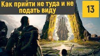 ВЕРШИНА МИДГАРДА GOD OF WAR 13