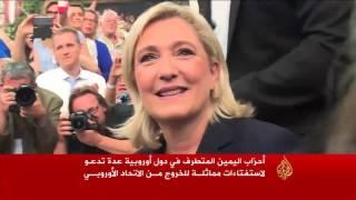 اليمين الفرنسي يتبنى استفتاء لمغادرة الاتحاد الأوروبي