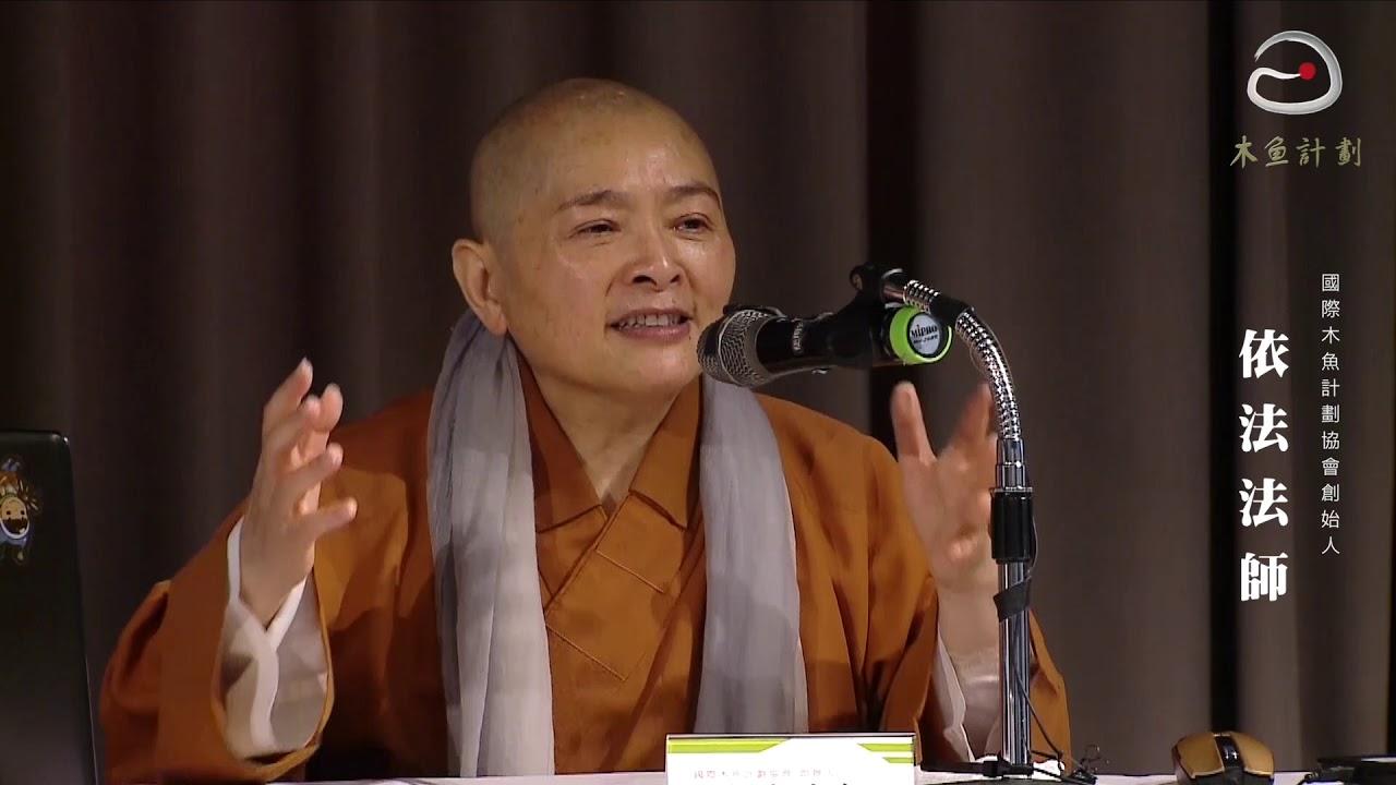 依法法師 佛學科學與未來Part1『意識』 - YouTube