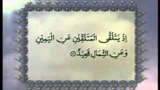 Surah Qaf (Chapter 50) with Urdu translation, Tilawat Holy Quran, Islam Ahmadiyya
