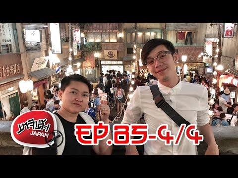 EP.85 - YOKOHAMA (PART3) Part 4/4