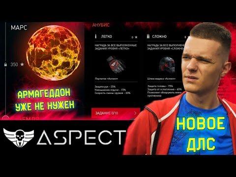 """ПОЛНЫЙ ЗАШКВАР АРМАГЕДДОНА ! - НОВОЕ ДЛС """"АСПЕКТ"""" в WARFACE ?!"""