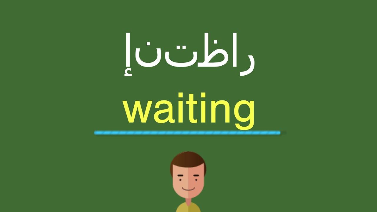 كيف أقول إنتظار بالل غة