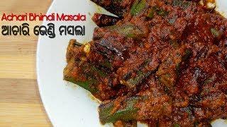 ବିନା ପିଆଜ ଓ ରସୁଣ ରେ ସ୍ଵାଦିଷ୍ଟ ଭେଣ୍ଡି ଆଚାରି / No Onion & Garlic Bhindi Achari | Odia