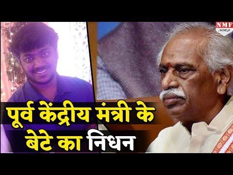 Former Union Minister Bandaru Dattatreya के 21 साल के बेटे का निधन