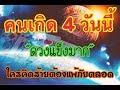 แอพ ปฏิทินไทย วันพระ วันหยุด 2562