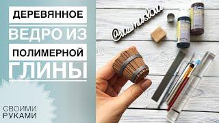 Деревянное ведро из полимерной глины  Мастер класс  Огород из глины  Polymer clay