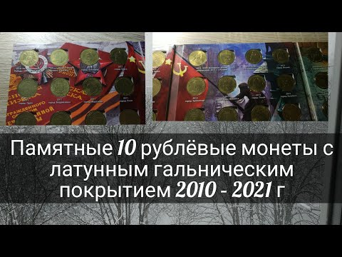 Памятные 10 рублёвые монеты с латунным гальническим покрытием 2010 – 2021 г 🇷🇺