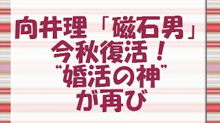"""向井理「磁石男」今秋復活!""""婚活の神""""が再び 俳優・向井理(33)主演..."""