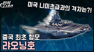 """대륙의 첫 항공모함 """"랴오닝호"""" / 미국 니미츠급과 격…"""
