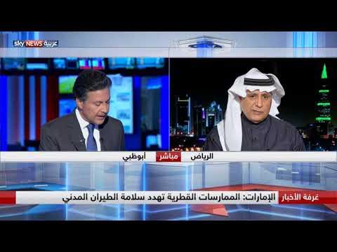 قطر.. سعي لتصدير أزمتها بأشكال مختلفة  - نشر قبل 1 ساعة