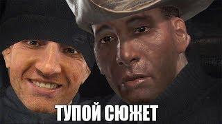 Fallout 4 - Самый ТУПОЙ КОСЯК СЮЖЕТА